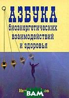 Иван Михайлов Азбука биознергетических взаимодействий и здоровья