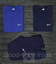 Мужской комплект два свитшота и штаны Nike синего цвета (люкс копия)