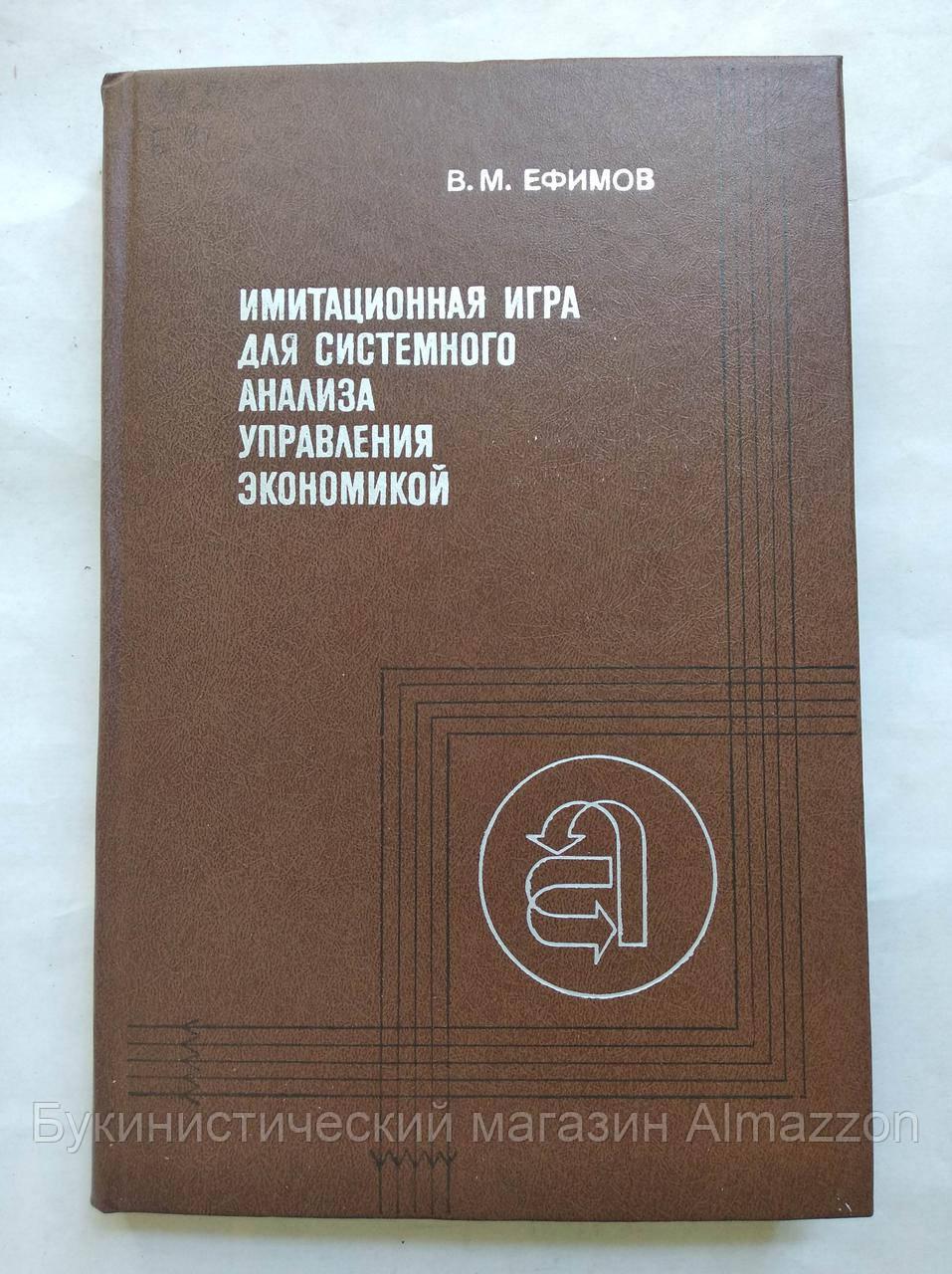 В.Ефимов Имитационная игра для системного анализа управления экономикой