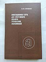 В.Ефимов Имитационная игра для системного анализа управления экономикой, фото 1
