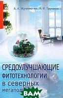 А. А. Жученко-мл., А. И. Труханов Средоулучшающие фитотехнологии в северных мегаполисах