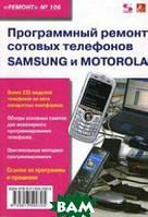 Митин В. Программный ремонт сотовых телефонов Samsung и Motorola