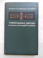 В.Котт и др. Туннельные диоды в вычислительной технике. 1967 год
