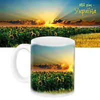 Чашка Украинский пейзаж (33057)