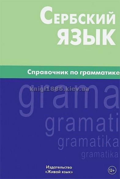 Сербский язык (Српски) | Справочник по грамматике | Живой язык