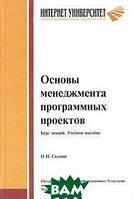И. Н. Скопин Основы менеджмента программных проектов. Курс лекций