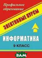 А. А. Чернов, А. Ф. Чернов Информатика. 9 класс. Простейшие статистические характеристики. Начальные сведения из теории вероятностей. Решение