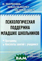 О. Н. Рудякова Психологическая поддержка младших школьников. Программы, конспекты занятия