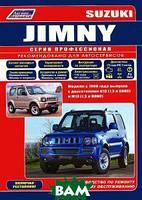 Suzuki Jimny. Модели с 1998 года выпуска. Устройство, техническое обслуживание и ремонт