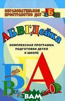 881е Калинина Т. АБВГДЕйка: комплексная программа подготовки детей к школе
