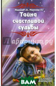 Морозов Сергей Юрьевич, Морозова Любовь Анатольевна Тайна счастливой судьбы