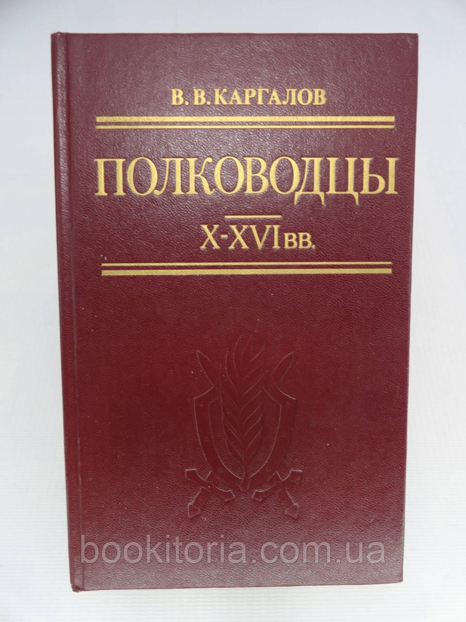 Каргалов В.В. Полководцы X – XVI вв. (б/у).