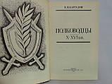 Каргалов В.В. Полководцы X – XVI вв. (б/у)., фото 5