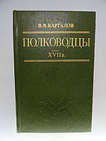 Б/у. Каргалов В.В. Полководцы XVII в.