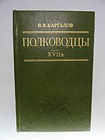 Каргалов В.В. Полководцы XVII в. (б/у).