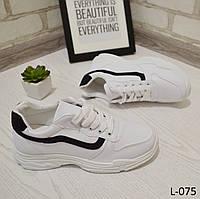 Кроссовки белые с черной полосочкой, женская обувь