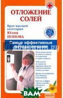 Попова Юлия Сергеевна Отложение солей. Самые эффективные методы лечения