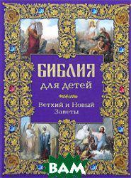 ДарЪ, Библия для детей.Ветхий и Новый Заветы