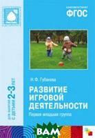Н. Ф. Губанова Развитие игровой деятельности. Система работы в первой младшей группе детского сада
