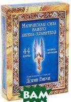 Вирче Магическая сила вашего ангела хранителя (44 карты + брошюра с инструкцией)