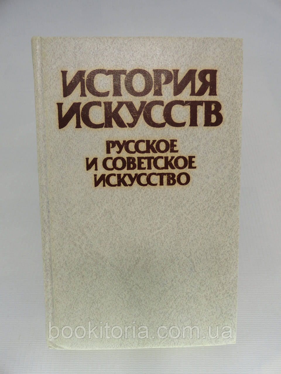 Ильина Т.В. История искусств. Русское и советское искусство (б/у).