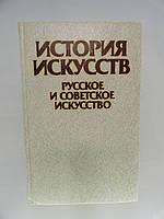 Ильина Т.В. История искусств. Русское и советское искусство (б/у)., фото 1