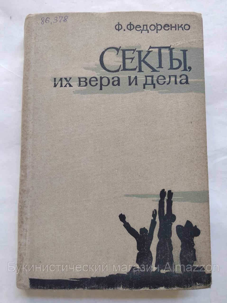 Ф.Федоренко Секты, их вера и дела