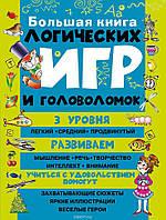 Большая книга логических игр и головоломок   Гордиенко Н. И.