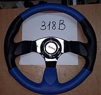 Руль Спортивный Спорт 318В Синий с черным, Турция Лада ,Таврия ,Ваз,Ланос,Самара,опель