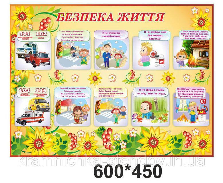 """Стенд для детского сада """"Безопасность жизни"""""""