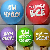 Воздушные шары с добрыми пожеланиями, хвалебные, (5 шт) 30 см