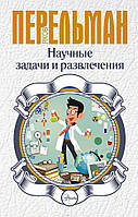 Научные задачи и развлечения   Перельман Я. И.