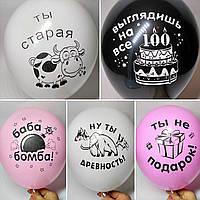 Воздушные шары с оскорблениями Женские, русс (5 шт) 26 см