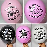 Воздушный шары с оскорблениями Женские, русс (5 шт) 26 см