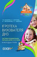 Ігротека вихователя ДНЗ. Система розвивальних ігор для дітей 3–4-х років. ІІ молодша група