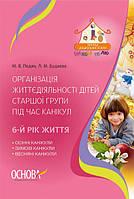 ЗДО. Вихователю. Організація життєдіяльності дітей старшої групи під час канікул. 6-й рік життя