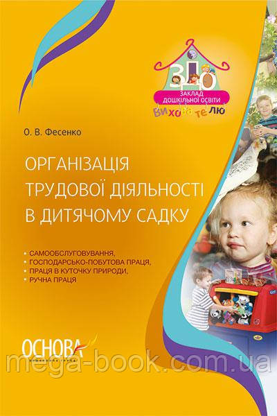 ЗДО. Вихователю. Організація трудової діяльності в дитячому садку