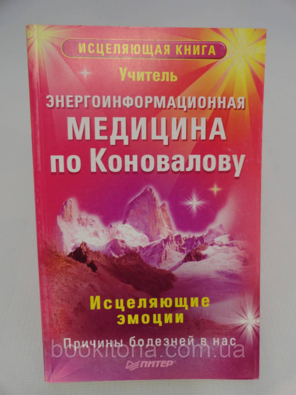 Учитель. Энергоинформационная медицина по Коновалову. Исцеляющие эмоции (б/у).