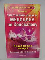 Учитель. Энергоинформационная медицина по Коновалову. Исцеляющие эмоции (б/у)., фото 1