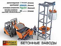 Мобильный бетонный мини-завод EUROMIX CROCUS 5/200