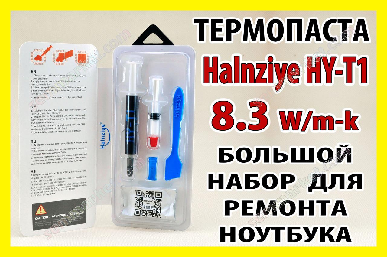 Термопаста HY-T1 Halnziye 8.3W/mk 2.4г набор карбоновая термопрокладка термоинтерфейс