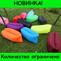 Надувной матрас Ламзак AIR SOFA - CHAIR!Розница и Опт