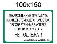 Наклейка запрещающая Обмен и возврат лекарственных препаратов.