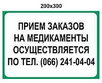 """Наклейка """"Прием заказов на медикаменты осуществляется..."""""""