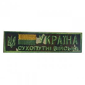 """Нашивка """"Украина Сухопутные войска"""" камуфлированная"""