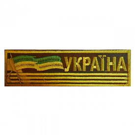 """Нашивка камуфлированная """"Украина"""""""
