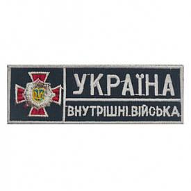 """Нашивка """"Украина. Внутренние войска"""""""