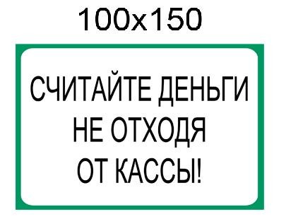 """Наклейка """"Считайте деньги не отходя от кассы."""" - Мир стендов. Значки, часы, магниты, детские товары и сувениры в Киеве"""
