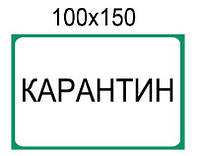"""Наклейка """"Карантин"""""""
