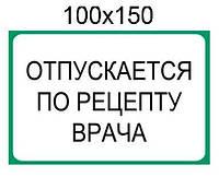 """Наклейка """"Отпускается по рецепту врача"""""""
